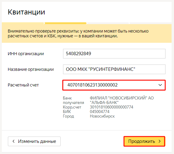 Платежи по кредиту при помощи Яндекс