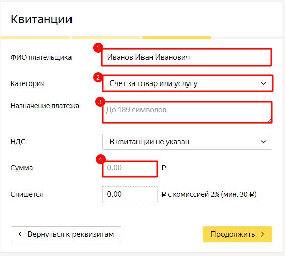 Можно ли платить по кредиту через Яндекс деньги?