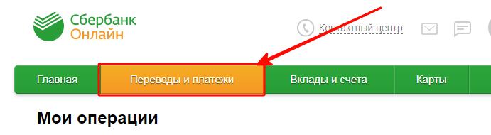 Авторизация в системе Сбербанка