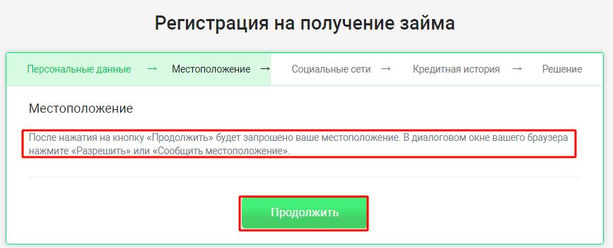 Процесс регистрации для получения займа